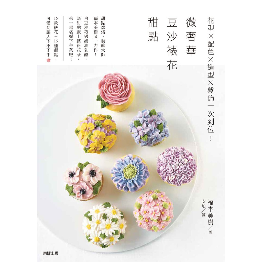 微奢華豆沙裱花甜點:花型╳配色╳造型╳盤飾一次到位!<啃書>