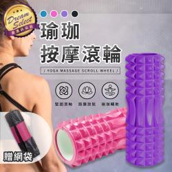 中空瑜珈柱 月牙款.33cm 瑜珈滾輪/按摩滾輪/3D滾輪/筋膜滾筒