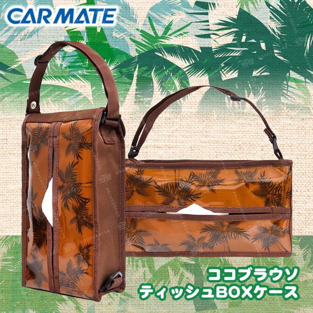 【CARMATE】CL-931 多功能面紙套 衛生紙盒 紙巾盒 紙巾套 衛生紙套 -Goodcar168