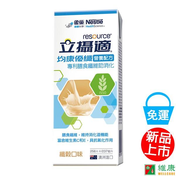 雀巢 立攝適均康優纖營養配方-纖穀口味 1箱(24罐/每罐237ml) 維康 免運