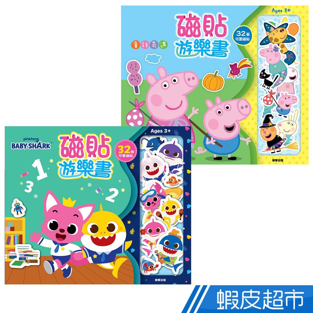 DISNEY 磁貼遊樂書 碰碰狐/粉紅豬小妹─童話奇遇 蝦皮直送 現貨