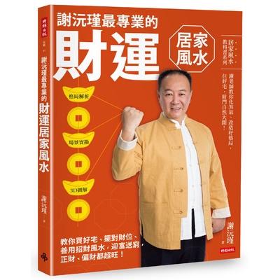 謝沅瑾最專業的財運居家風水(加贈謝老師親自開光加持的旺宅旺財招財錢母)