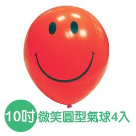 珠友 BI-03023 10吋 微笑 圓型氣球汽球/小包裝