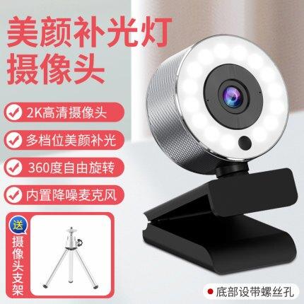 電腦攝像頭  usb外置攝像頭電腦台式2K考研復試面試直播高清美顏補光燈帶麥克風一體筆記本1080P會議網課上課專用視頻通話 【y16】