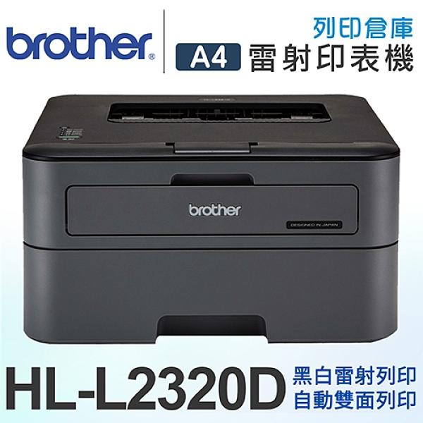 Brother HL-L2320D 高速黑白雷射自動雙面印表機 /適用 TN-2380/DR-2355