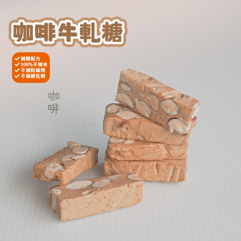 【湘禾烘焙】咖啡牛軋糖(110g/300g/600g)手作牛軋糖 獨立包裝