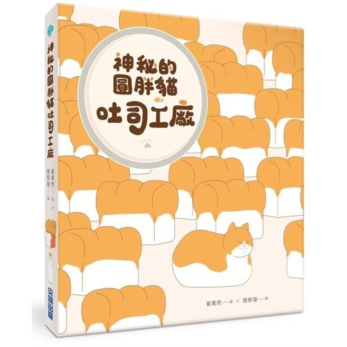 (書展)神秘的圓胖貓吐司工廠