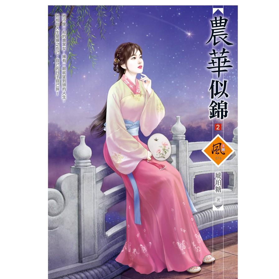 (狗屋出版社)農華似錦(2)(琥珀糖)
