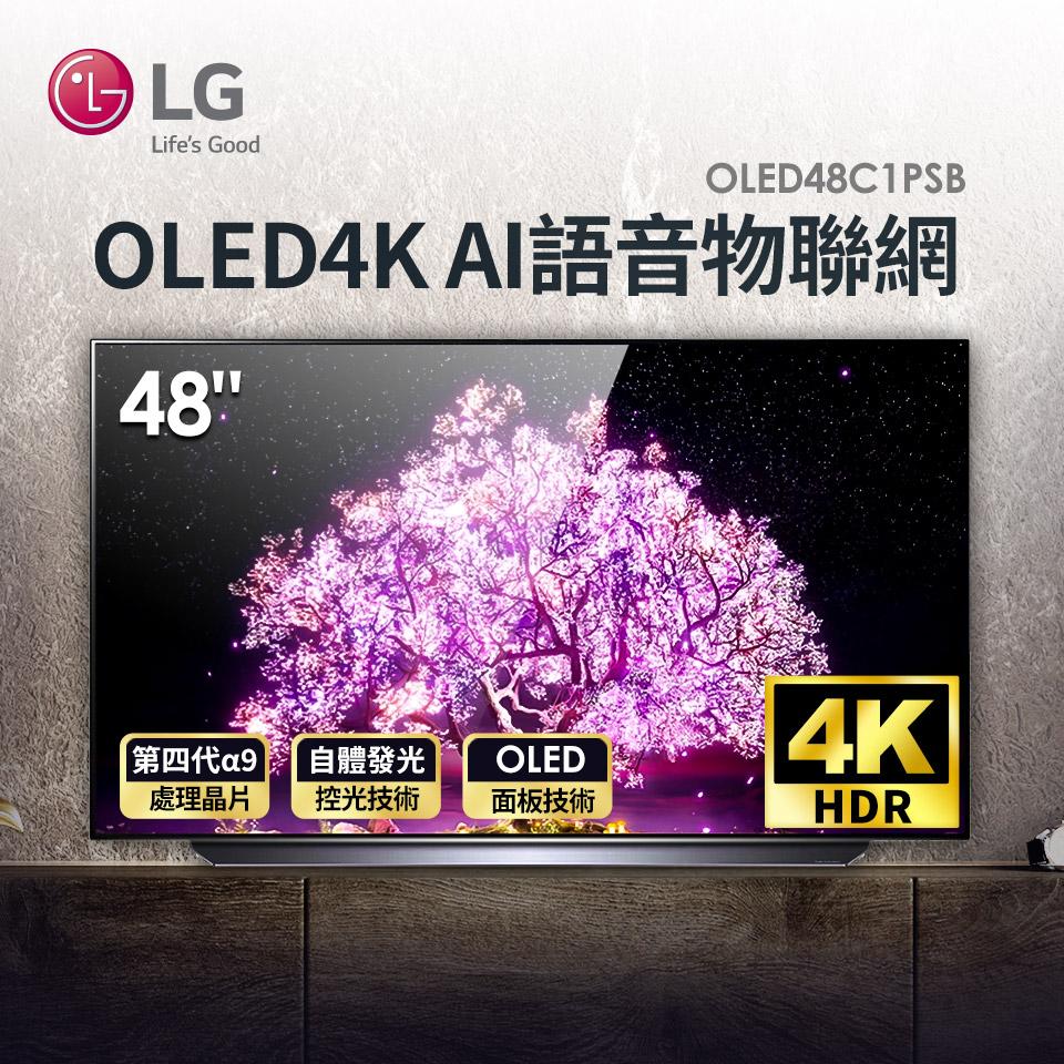 LG 48型OLED 4K AI語音物聯網電視(OLED48C1PSB)