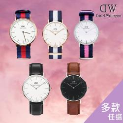 【DW Daniel Wellington】經典時尚男女皮革帆布腕錶-限時20款多色任選