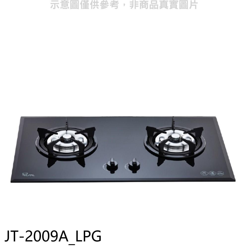 喜特麗【JT-2009A_LPG】二口爐檯面爐玻璃(與JT-2009A同款)瓦斯爐桶裝瓦斯 分12期0利率