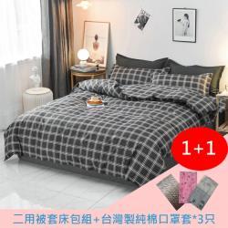 慕尼黑 雙人四件式被套床包組(組合-台灣製純棉口罩套*3只)