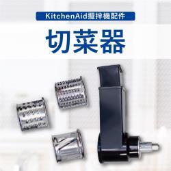 【與KA相容】攪拌機適用配件-切菜器