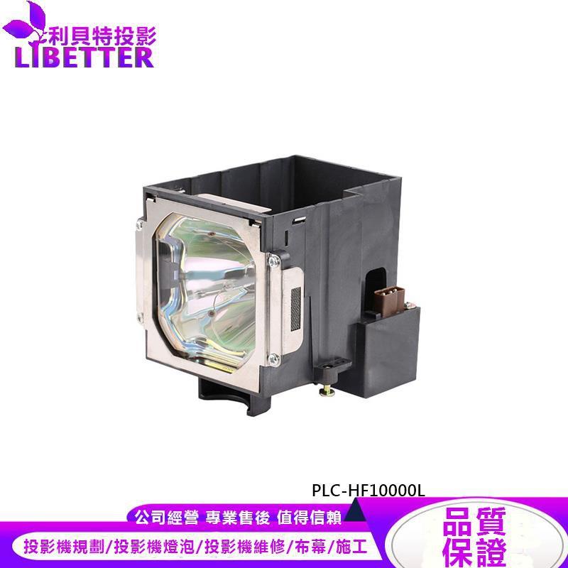 SANYO POA-LMP146 投影機燈泡 For PLC-HF10000L