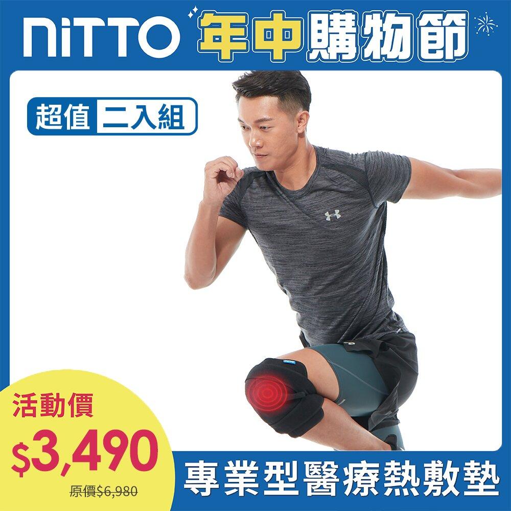 【超值1+1組】NITTO 日陶醫療用熱敷墊(膝部+膝部)