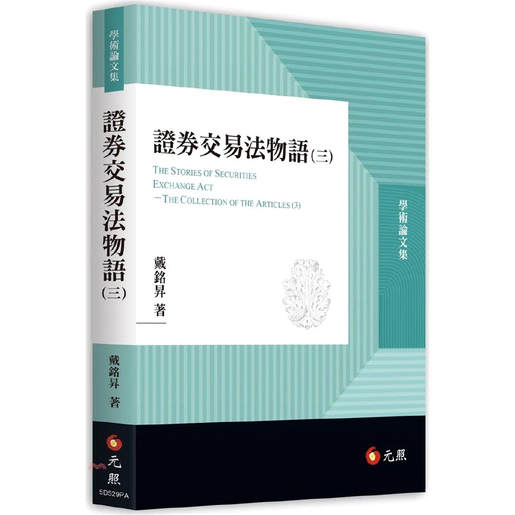 《元照》證券交易法物語(三)[98折]