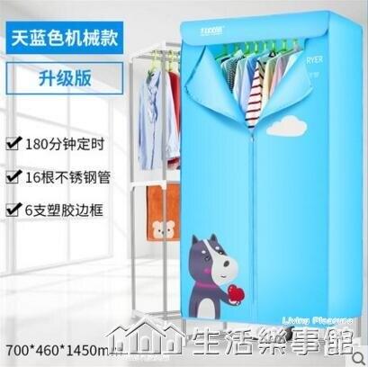 紅雙喜干衣機烘干機家用速干衣烘衣機小型烘衣服干衣櫃衣架衣宿舍  220vNMS麥田印象