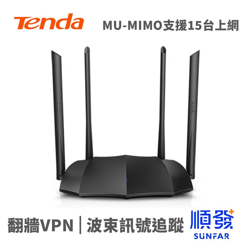 Tenda AC1248 雙頻 GIGA 蝙蝠機 WIFI 路由器 分享器 無線網路
