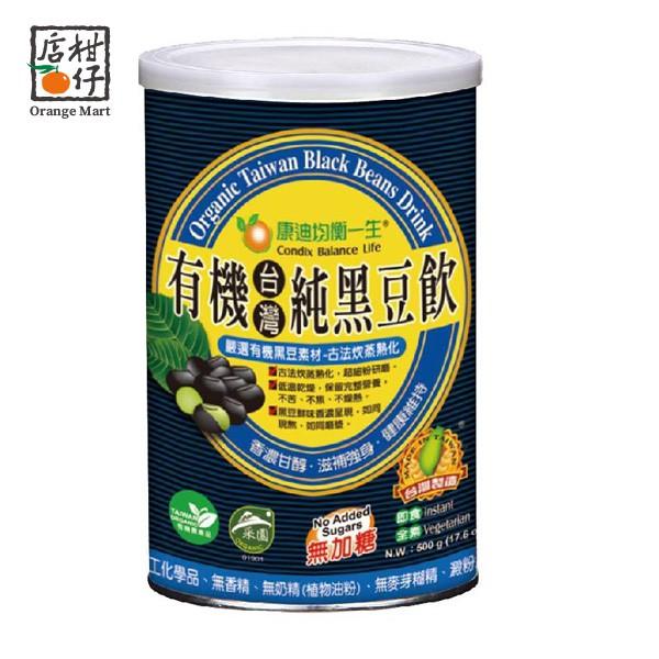 有機台灣純黑豆飲(500g/罐)