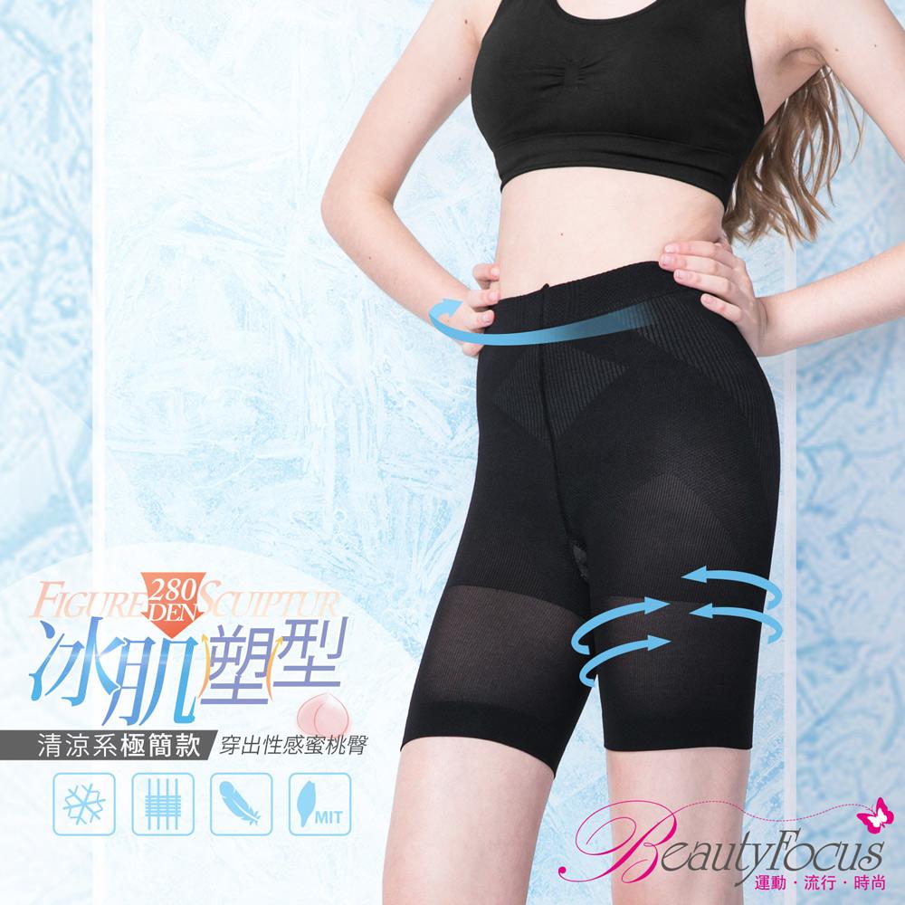 BeautyFocus 280D冰肌塑型極簡款塑褲-黑色(2438)