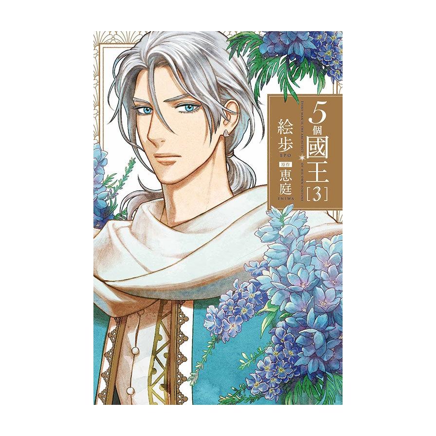 (東立)5個國王(3)(漫畫:絵歩/原作:恵庭)