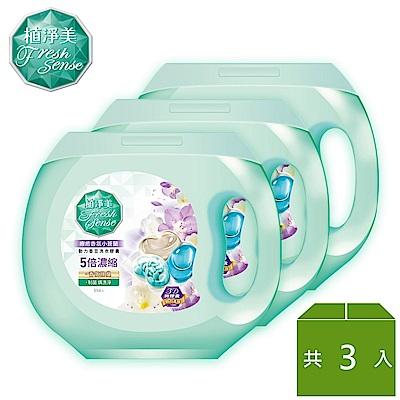 植淨美 動力香豆洗衣膠囊/洗衣球55顆裝x3盒 (療癒小蒼蘭)