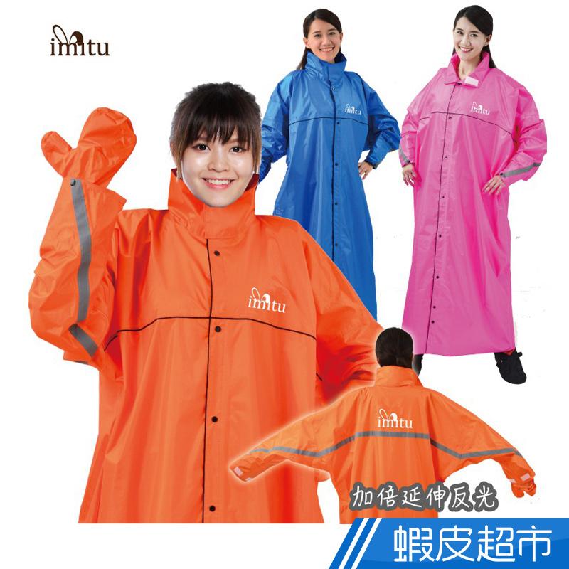 imitu 米圖 專利手套式前開連身一件式風雨衣(2XL~4XL)亮橙橘 戶外 防風 防雨 騎車必備 現貨 蝦皮直送