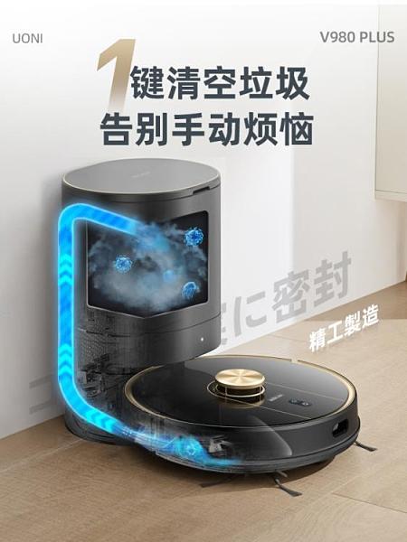 掃地機器人 日本掃地機器人家用云自動集塵鯨掃洗拖吸擦地三合一體機 宜品居家MKS