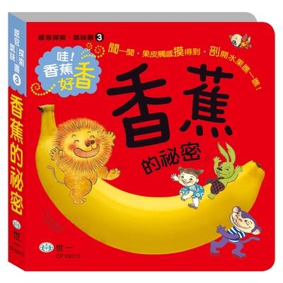 (世一文化)香蕉的祕密(ApplebeeBooks/許庭妮)