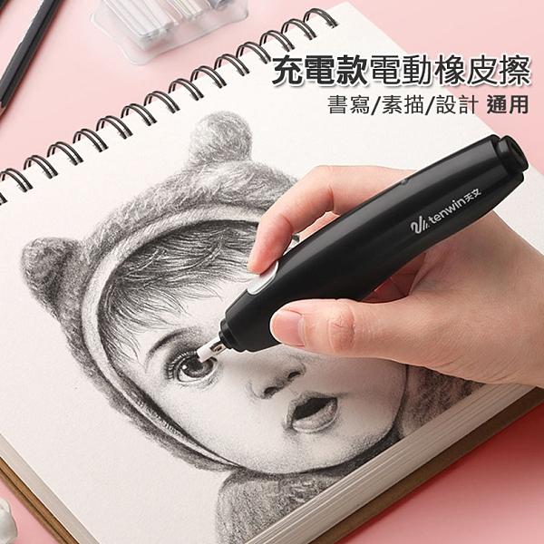 電動橡皮擦 攜帶型自動橡皮擦機 (USB充電款)