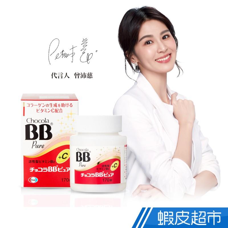 Eisai Chocola BB Pure+C 170錠/瓶 曾沛慈代言 日本原裝進口 B群+C亮出迷人好氣色 蝦皮直送