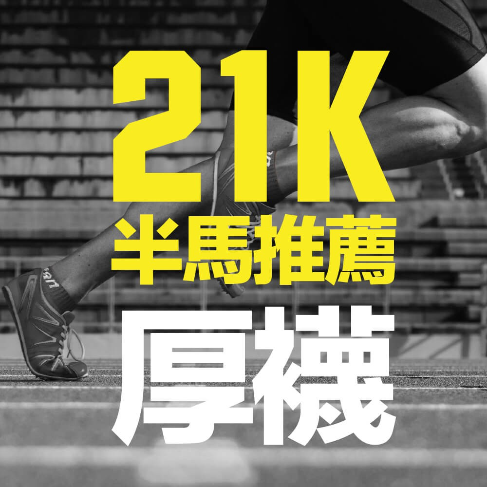 21K半馬厚型慢跑襪|厚襪|4款可選|慢跑襪 運動襪 馬拉松襪|官方旗艦店