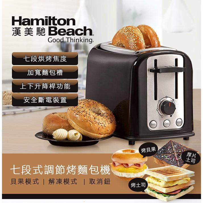 【美國漢美馳 Hamilton Beach】多功能烤麵包機 22444-TW