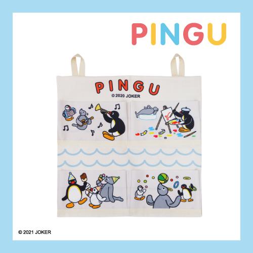 《企鵝家族Pingu》掛式收納袋