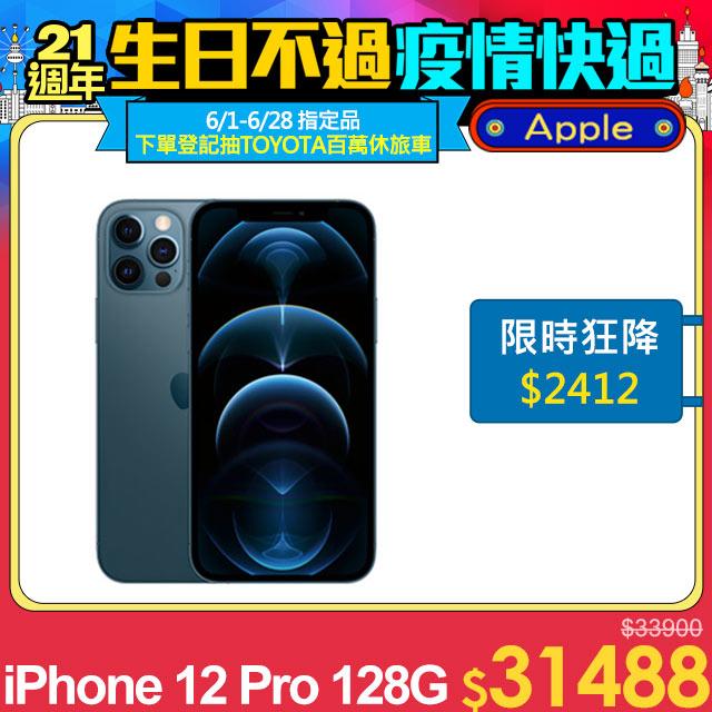 Apple iPhone 12 Pro (128G)-太平洋藍(MGMN3TA/A)