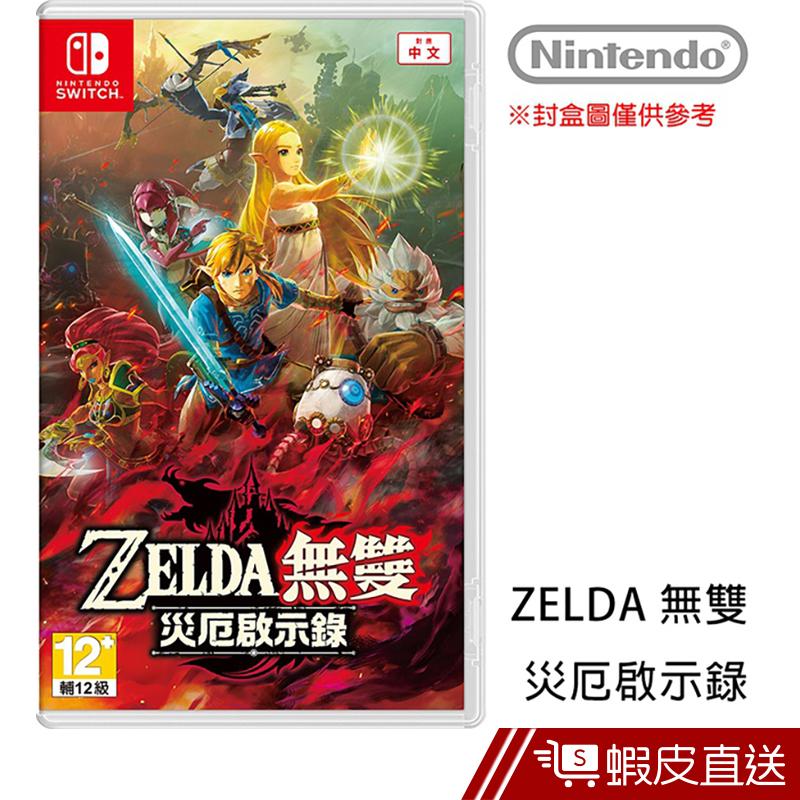 任天堂 Nintendo Switch《ZELDA無雙 災厄啟示錄》中文版 台灣公司貨  現貨 蝦皮直送
