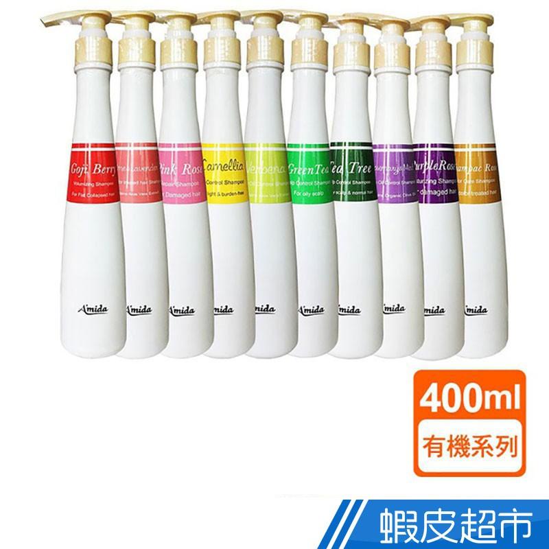 Amida 有機系列洗髮精 400ml (10款可選) 現貨 蝦皮直送 (部分即期)