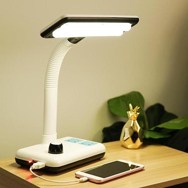 排插臺燈護眼書桌可充電大學生宿舍led臥室床頭保視力小學生寫字 快速出貨