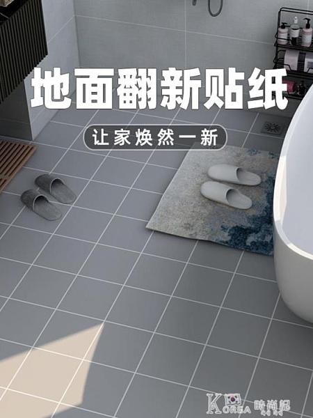 地磚貼紙防水耐磨自黏廚房浴室衛生間地面防滑臥室房間家用地板貼 618狂歡購