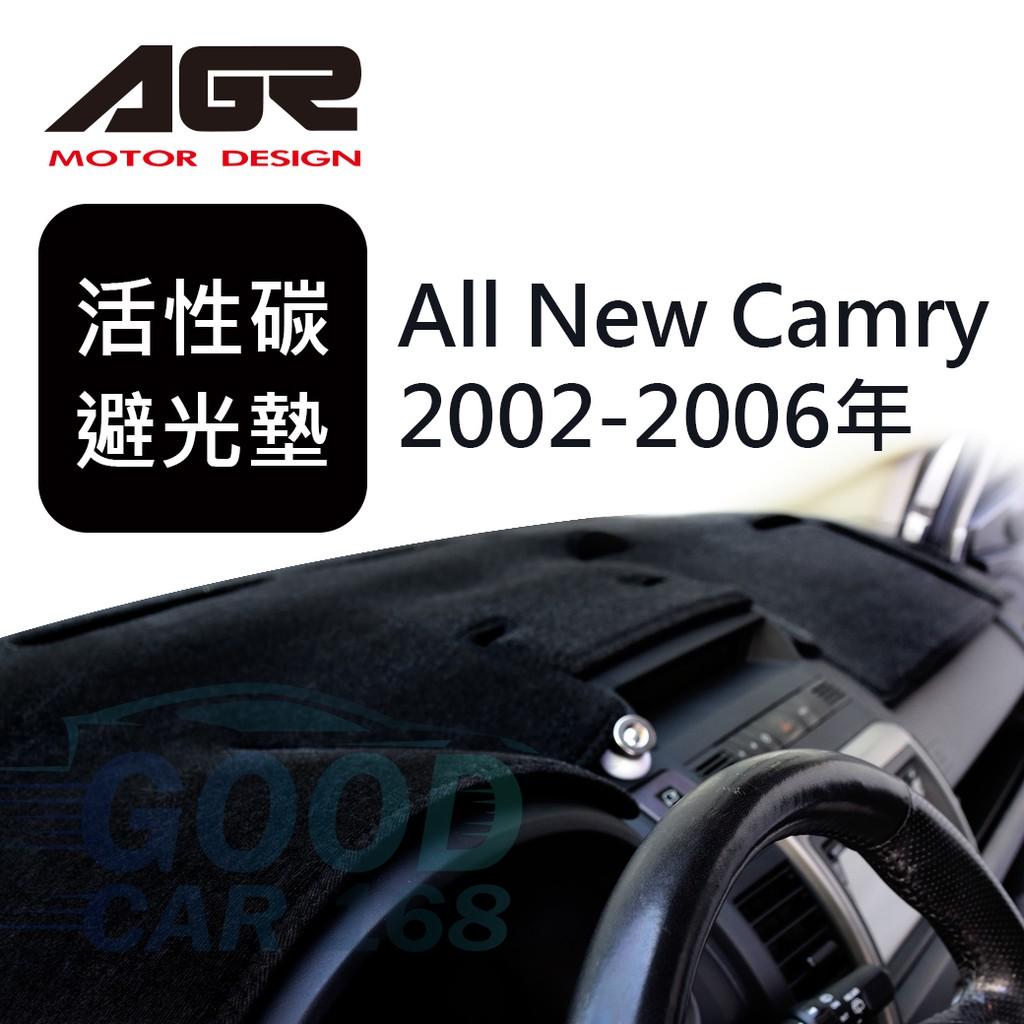 【AGR】儀表板活性碳避光墊 All New Camry 冠美麗 2002-2006年 單安全氣囊 TOYTA豐田