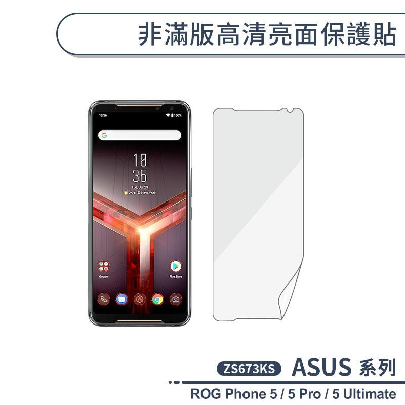 ASUS ROG5系列 非滿版高清亮面保護貼 ROG Phone 5 Pro Ultimate ZS673KS 保護膜