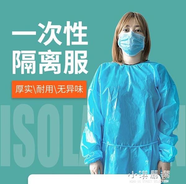 一次性衣分體式反穿防護服防塵加厚透氣覆膜 『小淇嚴選』