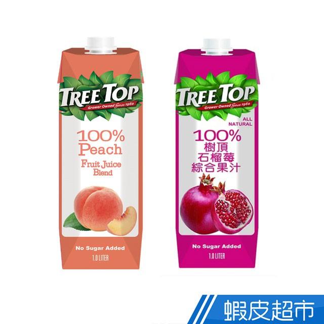 TREE TOP 樹頂 100% 石榴莓/水蜜桃綜合果汁1公升  現貨 蝦皮直送
