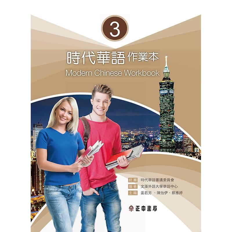 時代華語3作業本(可下載雲端MP3) Modern Chinese Workbook 3