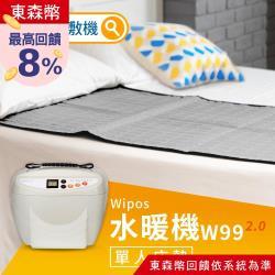 【COMESAN康森】WiPOS水暖機 W99 2.0-單人組