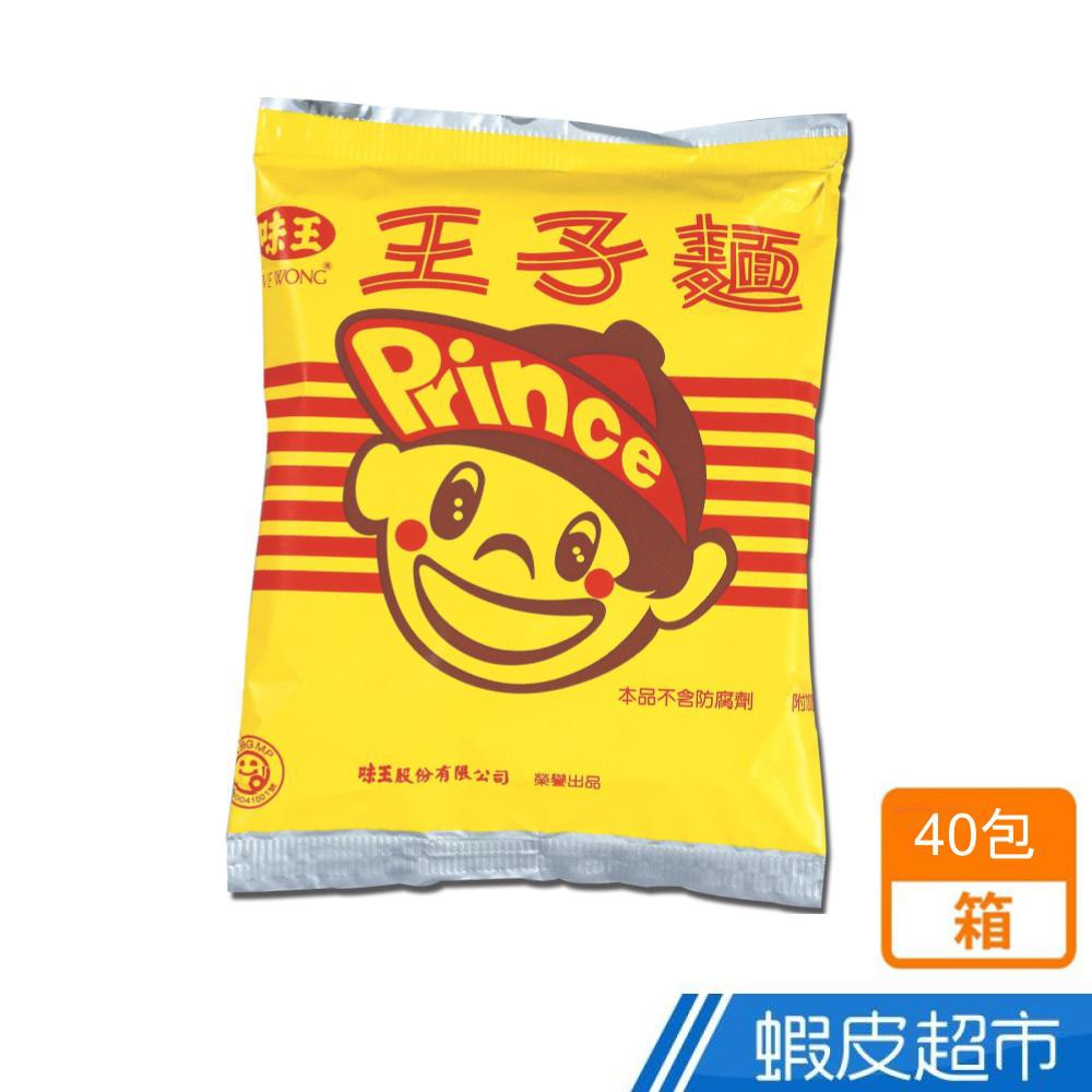 味王 王子麵 原味 40包/箱 最熟悉的童年零食 現貨 蝦皮直送 (部分即期)