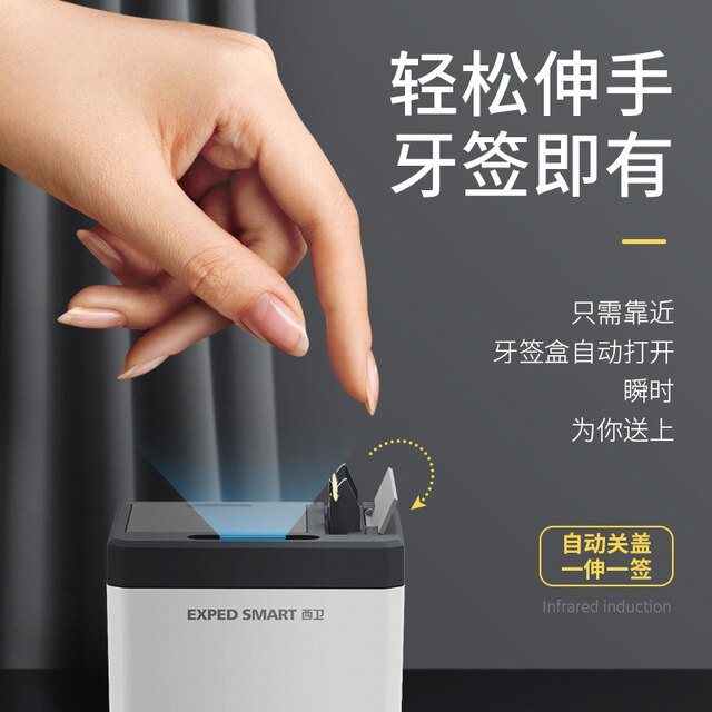 【免運】智能感應牙簽盒 全自動式 電動牙簽筒 牙籤盒 創意牙籤筒 牙籤收納盒 家用 感應彈出 USB