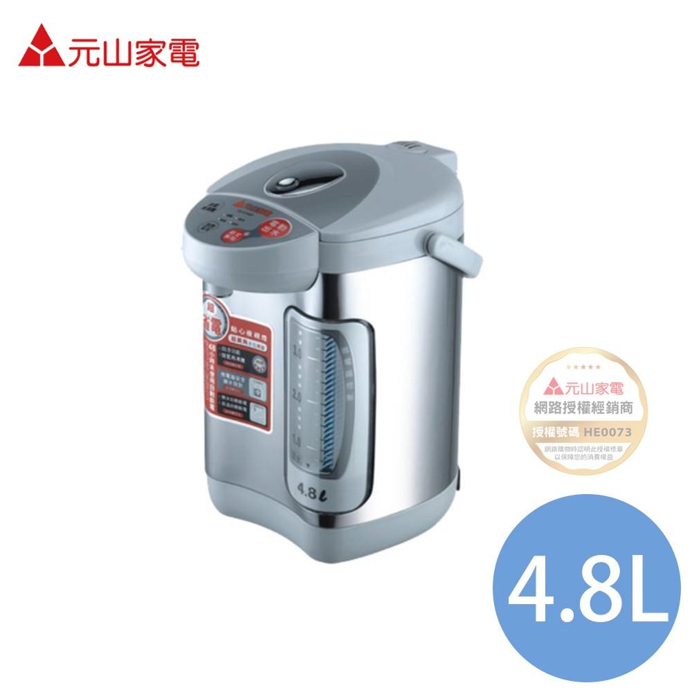 元山牌 4.8公升全功能熱水瓶/電熱水瓶 YS-519AP