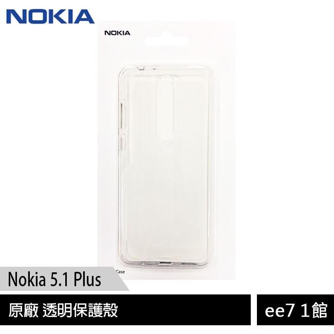 Nokia 5.1 Plus 原廠 透明保護殼~買一送一 [ee7-1]