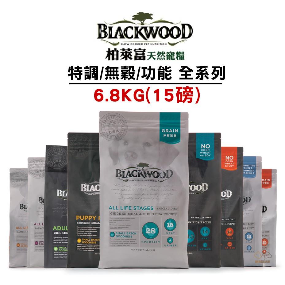 Blackwood 柏萊富 狗糧 6.8kg 幼犬/成犬/全齡/低卡/護膚/腸胃 無穀全齡 狗飼料 寵物飼料 全齡犬